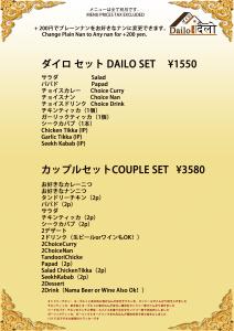 dailo_dinner