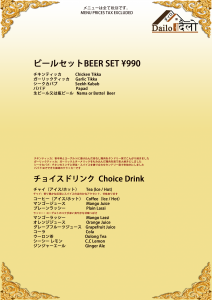 dailo_beerset&drink
