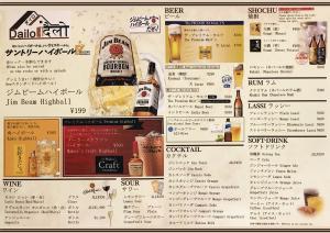 Alcohol & soft drinks